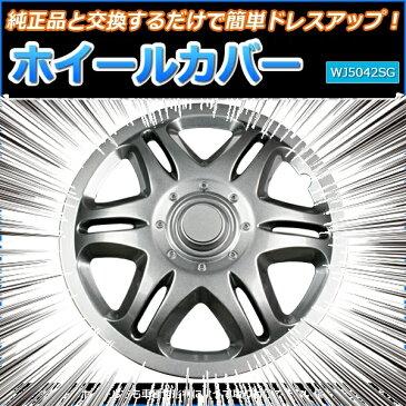 ホイールカバー 12インチ 4枚 三菱 ミニカ (ガンメタ)【ホイールキャップ セット タイヤ ホイール アルミホイール】