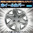 13インチホイールカバー 4枚 スズキ MRワゴン (シルバー)【ホイールキャップ セット タイヤ ホイール アルミホイール】