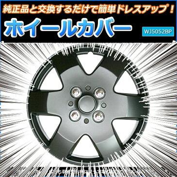 ホイールカバー 13インチ 4枚 三菱 パジェロミニ (マットブラック)【ホイールキャップ セット タイヤ ホイール アルミホイール】