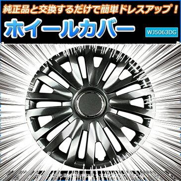 【スーパーSALE 限定特価】ホイールカバー 13インチ 4枚セット ホンダ キャパ (ダークガンメタ)【ホイールキャップ セット タイヤ ホイール アルミホイール】あす楽対応