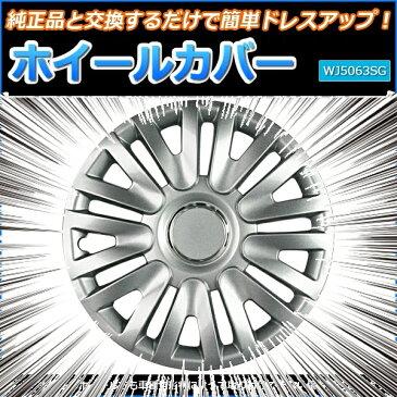 ホイールカバー 14インチ 4枚 三菱 パジェロミニ (ガンメタ)【ホイールキャップ セット タイヤ ホイール アルミホイール】