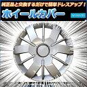 ホイールカバー 14インチ 4枚 日産 ノート (シルバー)【ホイールキャップ セット タイヤ ホイール アルミホイール】