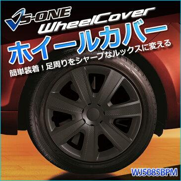 ホイールカバー 15インチ 4枚 ホンダ HR-V (ブラック&カーボン)「ホイールキャップ セット タイヤ ホイール アルミホイール」「送料無料」