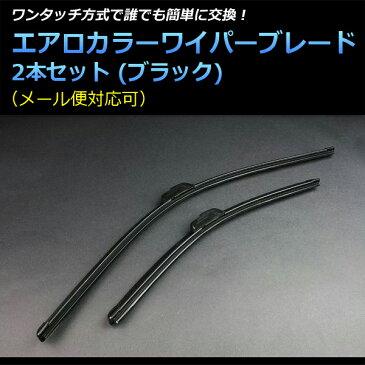 エアロワイパー ブレード ブラック 日産 クリッパー (03/10〜05/12、06/1〜) 左右セット(メ)