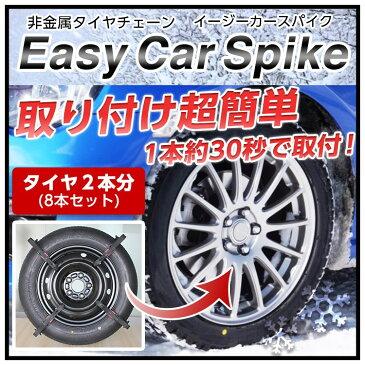タイヤチェーン 非金属 215/60R17 イージーカースパイク ジャッキアップ不要 取付簡単 非金属スノーチェーン 「送料無料」「あす楽対応」