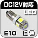 LED豆電球12V白色5LED口金サイズE10