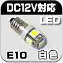 LED豆電球 12V 白色 5LED 口金サイズE10