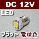 LED豆電球 フラット 12V 電球色 口金サイズE10