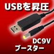 USB DC9Vブースター 5.5/2.1mmDCプラグ付き