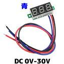 デジタル電圧計モジュールDC0-30V【ミニ・青】3線式
