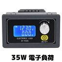35Wデジタル電子負荷DC25V5A(最大35W)