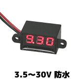 デジタル電圧計 DC3.5-30V 【防水・ミニ・赤】電子工作