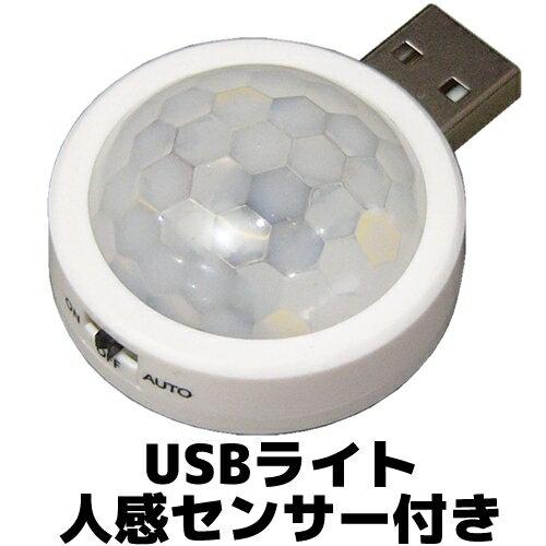 『USBライト人感センサー付き』