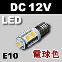 LED豆電球12V電球色9LED口金サイズE10