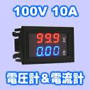 デジタル電圧計&電流計DC100V10A(赤V&青A)特価バルク品