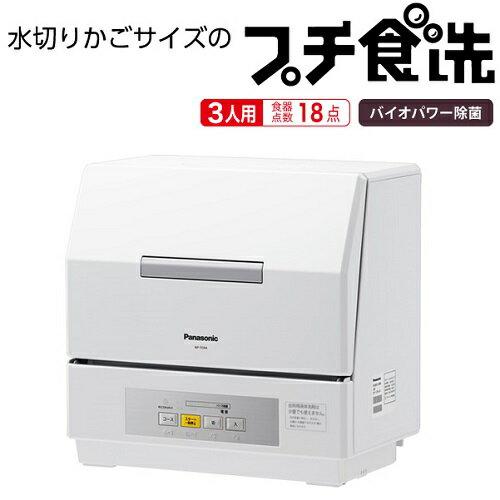 Panasonic(パナソニック)『プチ食洗(NP-TCR4)』