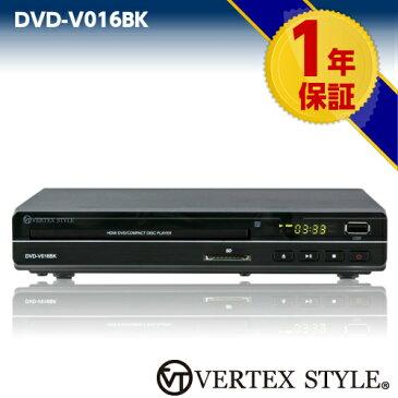 【送料無料】VERTEX ヴァーテックス HDMI端子 DVDプレーヤー DVD-V016BK ブラック HDMI端子付き CPRM地デジ対応 安心の1年保証【あす楽対応】【コンビニ受取対応商品】