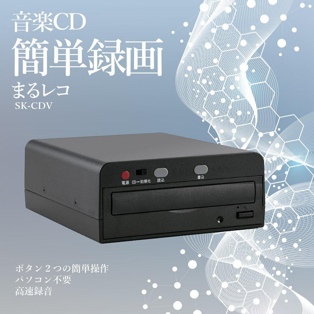 オーディオ, その他 CDCD SK-CDV