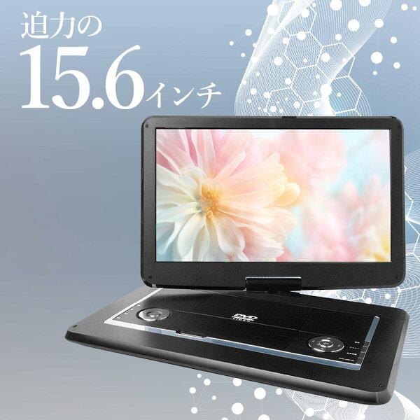 ポータブルDVDプレーヤー大きい大画面安い15.6インチ車CDDVDUSBSDカード回転式リモコン付き2時間 生ゲームモニター