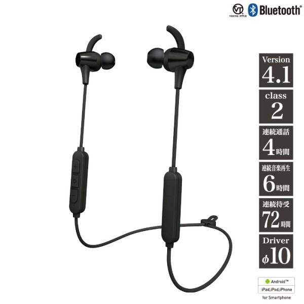 イヤホンBluetoothブルートゥースワイヤレス高音質マイク付きマグネットハウジング軽量両耳耳掛け型VTH-IC027AACV