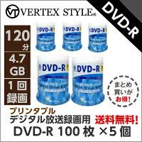 VERTEXヴァーテックスデジタル放送録画用DVD-R100枚スピンドルDR-120DVX.100SN×5個【あす楽対応】【送料無料】