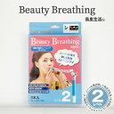 健康 美容 トレーニング [長息生活 Beauty Breathing レベル2(3本入り)] 呼吸