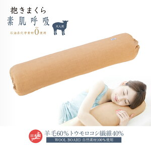 [ 羊まくら 素肌呼吸 抱きまくら 大人用] 抱き枕 大人用 枕 肩こり 首こり 羊毛 トウモロコシ繊維 自然素材100...