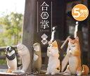 【全種類セット】合掌1拝 全5種類 エール フィギュア 動物...