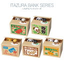 【選べる 5種類】貯金箱 500円玉 かわいい おもしろ い