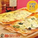 【送料無料】薄焼きミルフィーユピザ8枚セット 全種類楽しめる パリパリサクサクの本格ピザ冷凍ピザ 贈