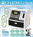 【送料無料】【あす楽対応】【マイATMバンク しゃべるATM型貯金箱 ...