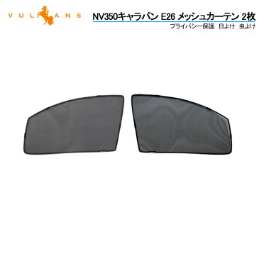 在庫処理 NV350キャラパン E26 サンシェード メッシュカーテン 日よけ インテリア 遮光カーテン 換気 車用 内装品 フロントドア 2枚 車中泊