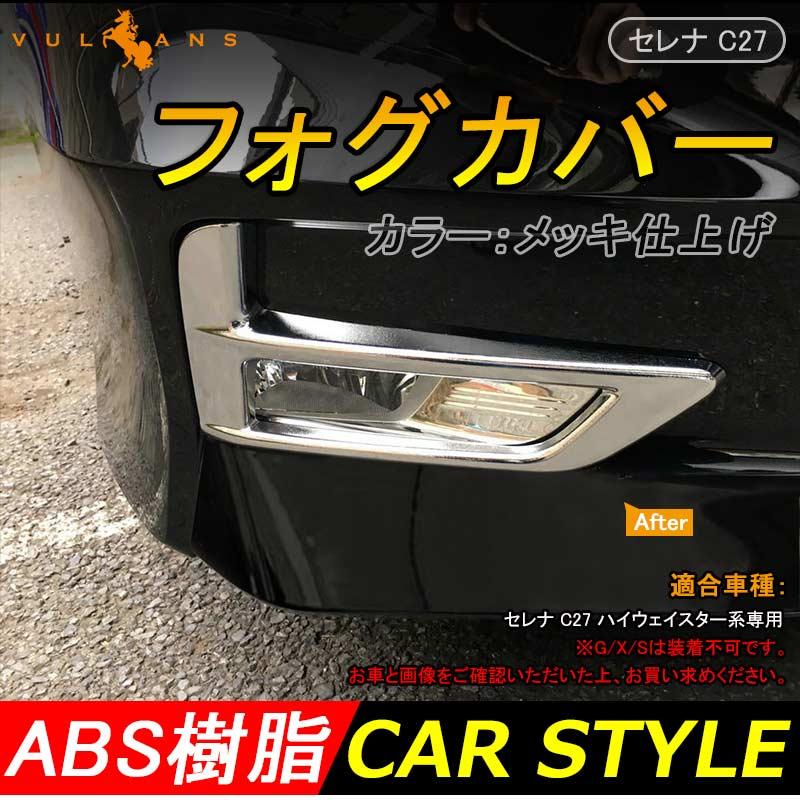 外装・エアロパーツ, グリル  SERENA C27 ABS