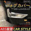 日産 SERENA セレナ C27 ハイウェイスター系専用 ABSメッキ ...