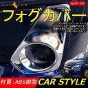 日産 SERENA セレナ C27 G/X/S ABSメッキ フォグカバー フォ...