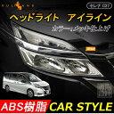 新型SERENA C27 セレナ C27 ヘッドライト アイライン ABS樹脂...