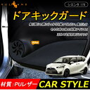 トヨタ 新型 SIENTA シエンタ 170系 ドアトリムカバーマット ...