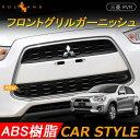 三菱 RVR GA3W GA4W MITSUBISHI 用品 メッキ フロントグリル ...