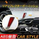 レクサス RX200t RX450h 新型 LEXUS RX 20系 リア リフレクタ...