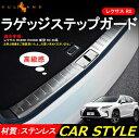レクサス RX200t RX450h 新型 RX 20系 外装 アクセサリー カスタム パーツ ラゲッジステップガード 2P キッキング スカッフプレート ガーニッシュ