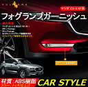 マツダ 新型 CX-5 KF系 フォグ装着車用 フロントフォグ ガー...