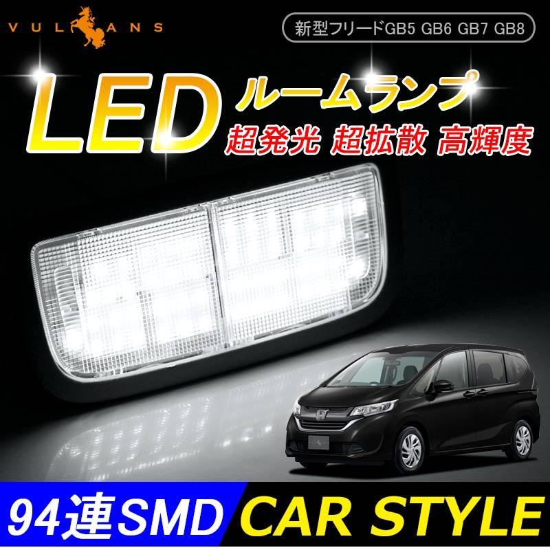 ライト・ランプ, ルームランプ  FREED GB5 GB6 GB7 GB8 94SMD LED 4set