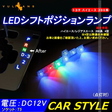 HIACE トヨタ ハイエース 200系 LEDシフトポジションランプ LEDシフトイルミネーション ブルー 1型 2型 3型 4型 内装 パーツ カスタム エアロ アクセサリー