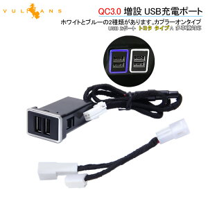 QC3.0搭載 車載 増設 USB充電...
