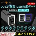 QC3.0 増設 急速 充電USBポート スイッチ 2ポート/3A 急速充...