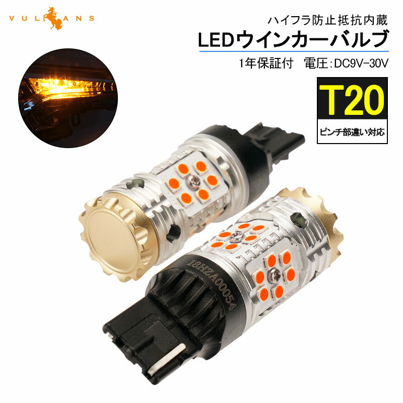 ライト・ランプ, ウインカー・サイドマーカー JB64WJB74W LED T20 LED 2