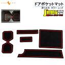 新型ジムニー JB64W/JB74W ドアポケットマット レッド インナーマット 滑り止めシート 5枚 水洗いOK 内装 パーツ カスタム ドレスアップ アクセサリー