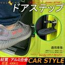 新型ジムニー JB64W/JB74W 車用 補助 ドアステップ 昇降フッ...