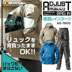 Makku(マック) レインウェア アジャストマック バッグイン レインコート レディース メンズ 上下 全2色 ADJUST MAKKU BAG IN AS-7600 バイク 通学 通勤 防水 透湿 撥水 アウトドア 軽量 フェス 上下セット