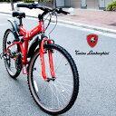 【送料無料】■ ランボルギーニ ■ LAM2618-OT MTB 26インチ 折りたたみ自転車 マウンテンバイ...